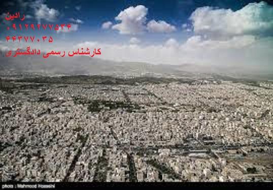 تهیه نقشه یو تی ام برای ملک