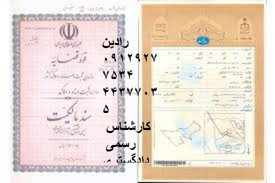 پلاک ثبتی ملک در سند ملکی تک برگ