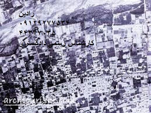 کارشناس تفسیر عکس هوایی برای ملک های قدیمی