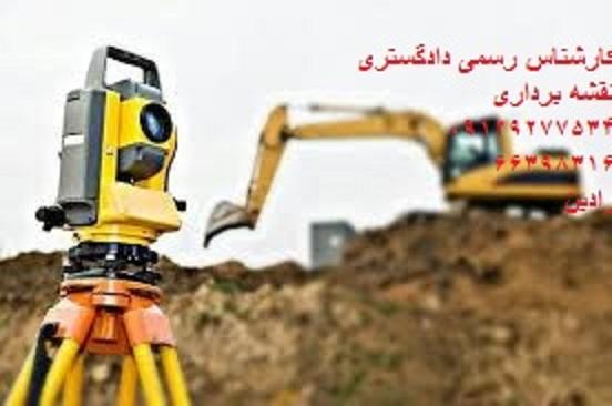 تهیه نقشه UTM برای ملک در تهران