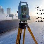 تفسیر عکس هوایی و ماهواره ای برای جانمایی ملک