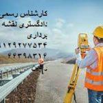 تهیه نقشه یو تی ام برای ملک در تهران