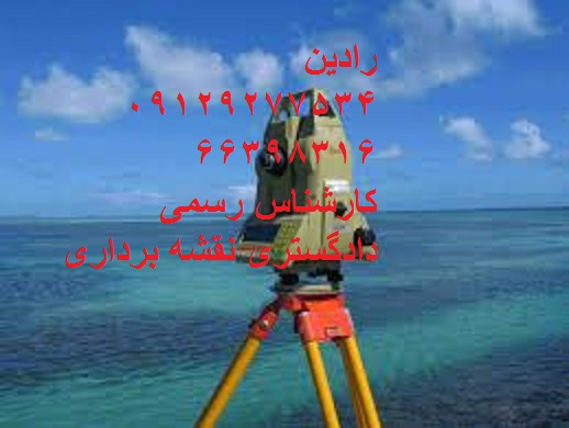 تهیه گزارش کارشناس تفسیر عکس هوایی