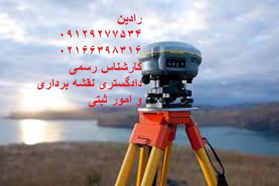 تهیه نقشه یو تی ام در زمین کشاورزی اطراف تهران