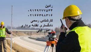تثبیت مرز زمین های کشاورزی در حومه تهران