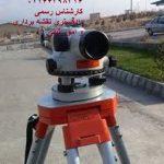 تهیه نقشه ی یو تی ام ارتفاعی ملک در تهران