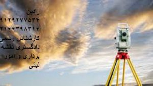 جانمایی ملک روی نقشه یک دو هزارم در تهران