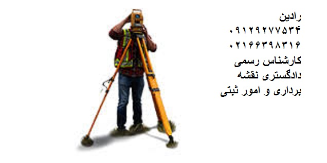 نقشه بلوکی ملک برای رفع ابهام مرز