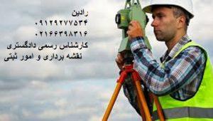 پیاده سازی زمین قبل از شروع عملیات ساخت و ساز