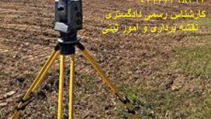 تهیه نقشه یو تی ام از عرصه ملک