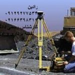 تفسیر عکس های هوایی و ماهواره ای برای تامین دلیل