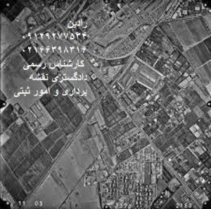 تفسیر عکس هوایی و ماهواره ای برای حل اختلافات ملکی
