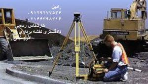 تفسیر عکس های هوایی برای حل اختلافات بر سر حدود ملک