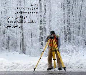 تهیه نقشه یو تی ام دو خطی در شهرداری تهران
