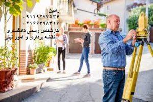 روش تهیه نقشه تفکیک آپارتمان در تهران