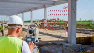 قانون تعیین تکلیف اراضی فاقد سند