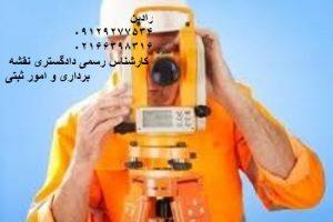 تهیه نقشه یو تی ام برای دیوار کشی ملک