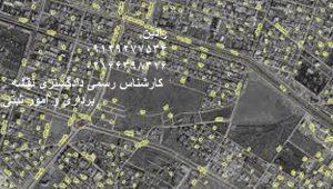 انجام تفسیر عکس هوایی برای املاک توسط کارشناس رسمی