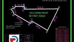 نقشه UTM برای اخذ سند تک برگ املاک قولنامه ای