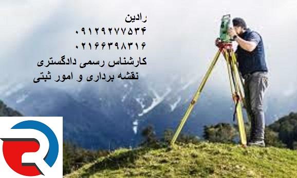 اخذ سند تک برگ برای عرصه ملک و تهیه نقشه UTM