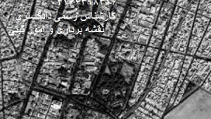نمونه گزارش کارشناسی تفسیر عکس هوایی برای دادگاه