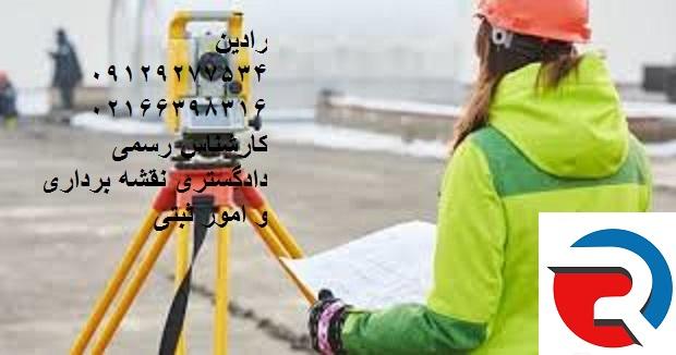 تعیین آدرس ملک با پلاک ثبتی سند و جانمایی ملک