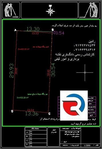 تهیه نقشه UTM دو خطی برای اداره ثبت