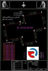 نقشه UTM برای اخذ سند تک برگ منطقه 1 و 2 تهران