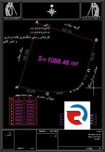 ارجاع کلیه کارهای ثبتی ملک برای اداره ثبت منطقه 1 تهران