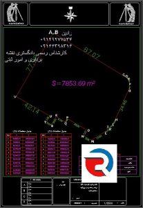 تهیه نقشه UTM ملک قولنامه ای برای سند ماده 147-148