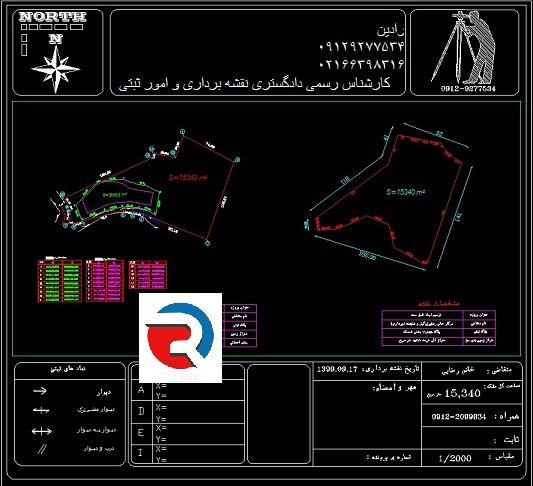 تهیه نقشه UTM برای سند تک برگ منطقه 2 تهران