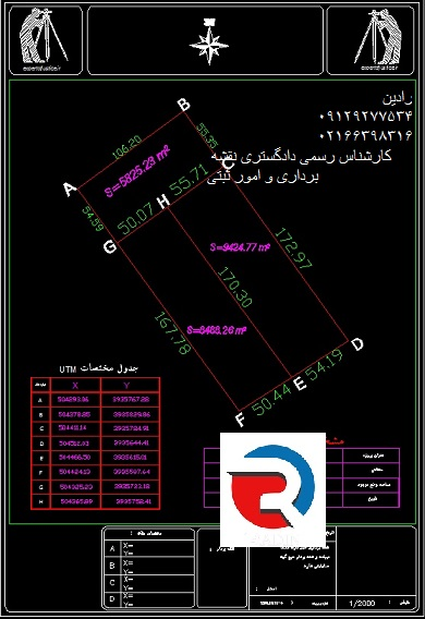 تهیه نقشه جانمایی ثبتی املاک در تهران