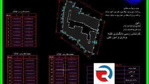 پیاده سازی گوشه های ملک با پلاک ثبتی سند