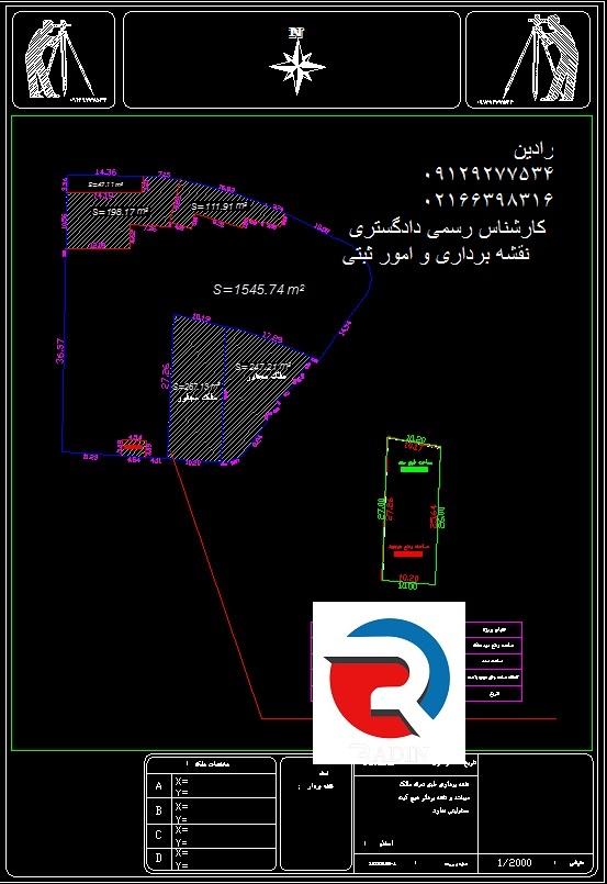 تهیه نقشه utm ماده 147-148 برای سند تک برگ